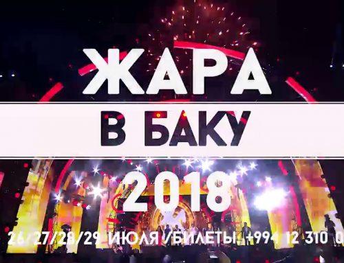 Российские звезды опять «сбегут в Баку».