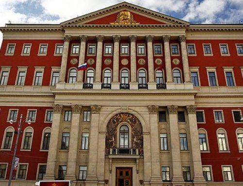 Назначено новое правительство Москвы