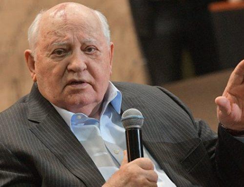 Горбачев ответил на слова Путина об одностороннем разоружении СССР